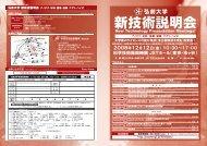 科学技術振興機構 JSTホール(東京・市ヶ谷) - 新技術説明会