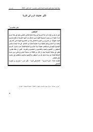 اﻟﺘرﺒﺔ ﻓﻲ ﺘﺄﺜﻴر ﻋﻤﻟﻴﺎت اﻟري - جامعة دمشق