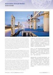 Association Annual Review - Hong Kong Shipowners Association
