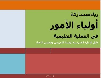 Egypt Education Reform Program (ERP) Parental Involvement Guide