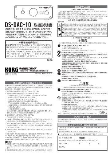 取扱説明書 - Korg