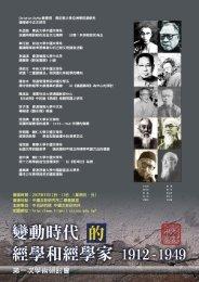 第一次學術研討會 - 中國文哲研究所