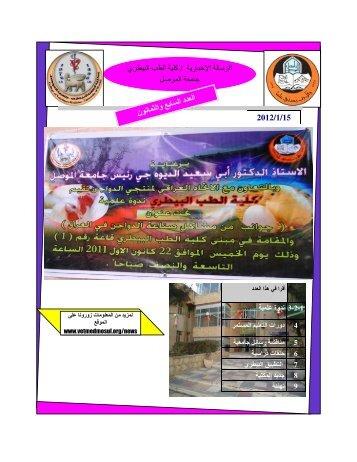 January, No. 87 - College of Veterinary Medicine, University of ...