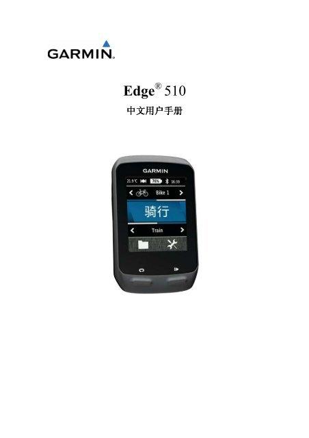Edge 510 - Garmin