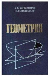 А.Д. Александров Н.Ю. Цветаев / Геометрия
