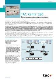 TAC Xenta 280 описание