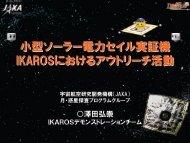 1E04 小型ソーラー電力セイル実証機IKAROSにおけるアウト ... - truth