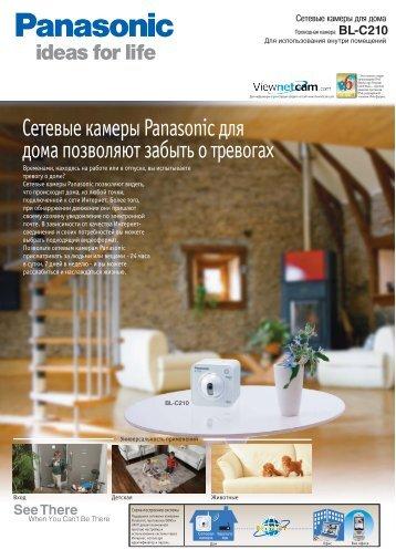 BL-C210_rus.pdf (338 Кб) - Поддержка - Panasonic