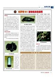 帕萨特B5 发动机综合故障 - 汽车维修与保养