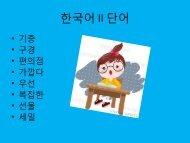 한국어 II 단어