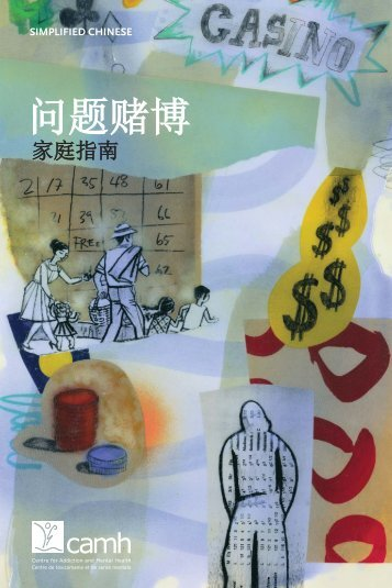 Chinese - Problem Gambling: A Guide for Families