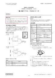 使い捨てパドル P-510シリーズ - 日本光電