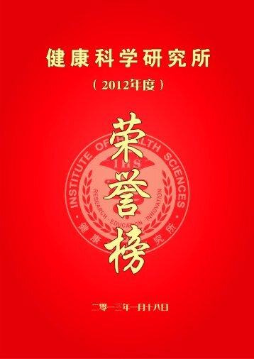 2012年度荣誉榜(pdf) - 健康科学研究所