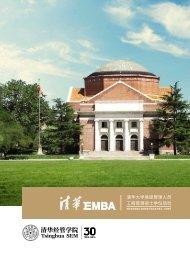 清华大学高级管理人员工商管理硕士学位项目