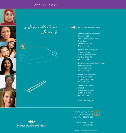 The Contraceptive Implant Factsheet - in Farsi