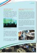航空交通管理 - 民航處 - Page 4