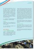 航空交通管理 - 民航處 - Page 6