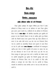 press note date 06-02-13 - Rajasthan Police