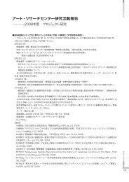 アート・リサーチセンター研究活動報告 - 立命館大学
