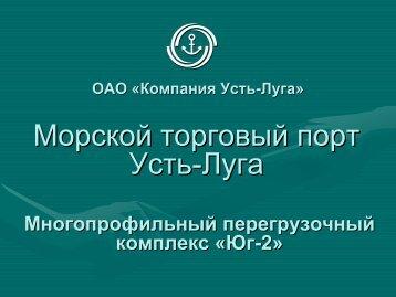ОАО «Компания Усть-Луга - Северо-Западное агентство ...