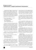 Полный текст журнала Вы можете скачать в формате PDF - рноик - Page 5