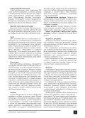 Полный текст журнала Вы можете скачать в формате PDF - рноик - Page 6