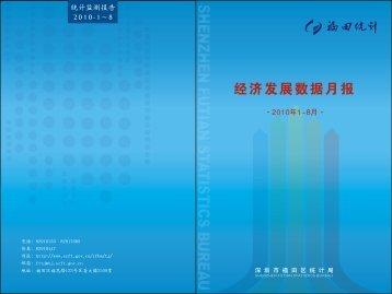 Page 1 Page 2 经济发展数据月报 , 20]0年T~8月, 深圳市福田区统计 ...