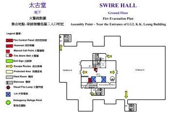SWIRE HALL 太古堂 - Safety.hku.hk