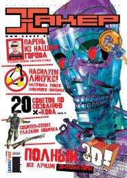 PDF - Xakep Online