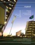 النسخة العربية (3 MB pdf) - Saudi Aramco - Page 2