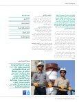 النسخة العربية (3 MB pdf) - Saudi Aramco - Page 7