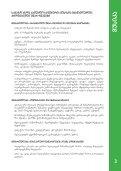 musika maswavleblis profesiuli standarti musika - Page 3