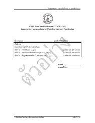 CMMU Test of Analytical Proficiency (CMMU-TAP) ข้อสอบการวัดความ ...