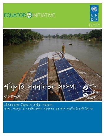 শিধুলাই স্বনির্ভর সংস্থা - Equator Initiative
