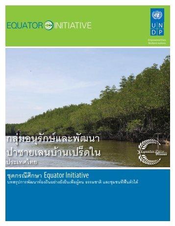 กลุ่มอนุรักษ์และพัฒนาป่าชายเลนบ้านเปร็ดใน ประเทศไทย - Equator Initiative