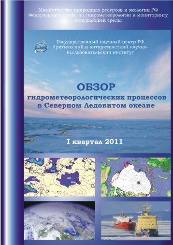 М2 - Арктический и антарктический НИИ