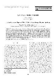 File | 다운받기 - 한국치위생과학회