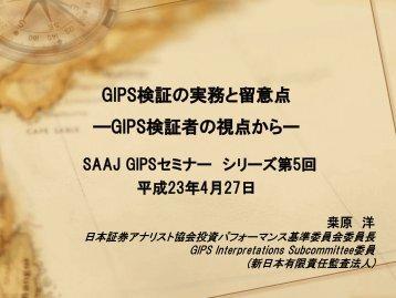 GIPS検証者の視点からー - 日本証券アナリスト協会