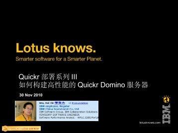 Quickr 部署系列III 如何构建高性能的Quickr Domino 服务器