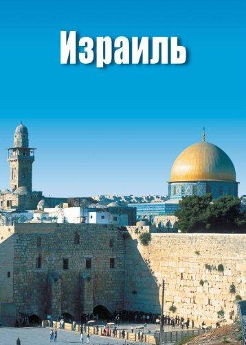 Израиль - Нева