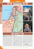 Израиль - Нева - Page 2