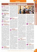 Израиль - Нева - Page 5