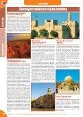 Израиль - Нева - Page 6