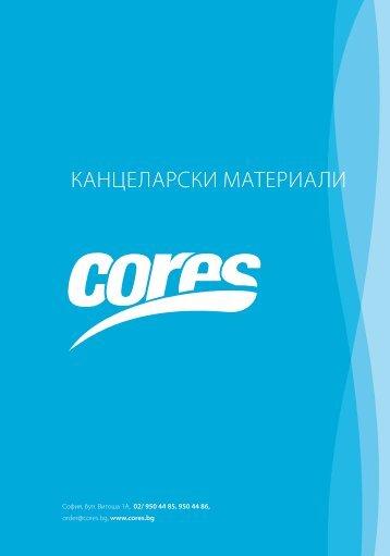 КАНЦЕЛАРСКИ МАТЕРИАЛИ - Cores.bg - верига бизнес центрове
