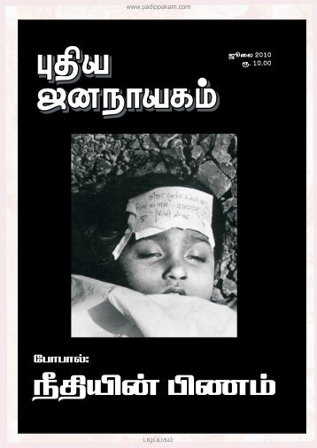 July 10- puja - special issue