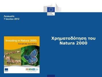 Financing_Natura2000.pdf (Μέγεθος Αρχείου: 1272.49Kb)