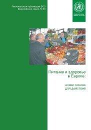 Питание и здоровье в Европе: новая - World Health Organization ...