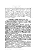 Питание и здоровье в Европе: новая - World Health Organization ... - Page 6