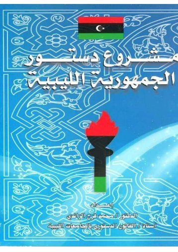 مشروع الدستور الليبي - Nbl-ly.com