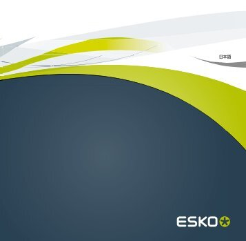 日本語 - Esko